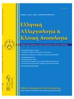 Food allergy in 2011 - BHTA Ιατρικές Εκδόσεις