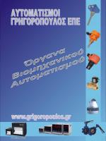 Untitled - grigoropoulos.gr