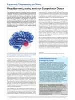 Μικροθρεπτικές ουσίες κατά των Εγκεφαλικών Όγκων