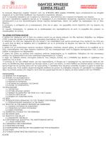62-030 ΣΟΜΠΑ PELLET.pdf