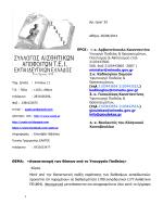 Η επιστολή του Συλλόγου Αισθητικών Αποφοίτων Τ.Ε.Ι