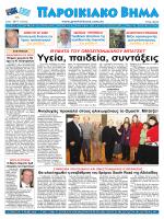 ιουνιος 2014 - Greek Tribune