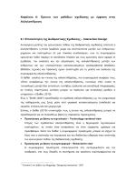 chapt6_interaction_design
