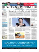 2 - pdf.kathimerini.com.cy_!
