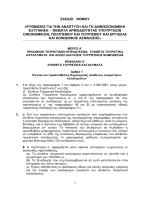 Σχέδιο Νόμου - Υπουργείο Οικονομικών