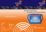 GREEK WEB Full Product brochure GR01 - Autologic