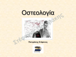 οστεολογια - Στέφανος Πατεράκης