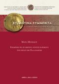 BYZANTINE EMPIRE (CA 600-1200):
