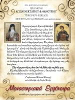 Μοναστηριακά Εργόχειρα - Holy Monastery of St. Nektarios