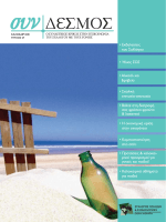 Καλοκαίρι 2011, Τεύχος 27