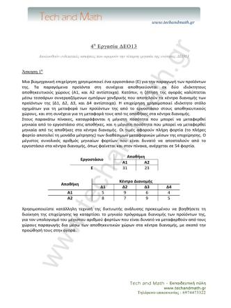 9 - Tech and Math