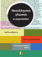 εδώ - Sxediomathimatos.gr