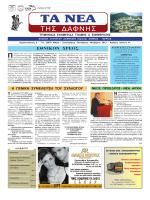 Τα Νέα της Δάφνης Τεύχος 41