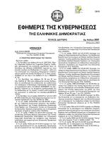 Κ.Υ.Α. 5401/3-359096/2012 (ΦΕΚ Β` 2001)