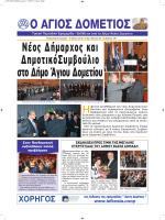 Εφημερίδα Δήμου Αγίου Δομετίου Ιούνιος 2012