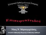 Επιπεφυκίτιδες (conjunctivitis) 2012 _eyepathology.gr.pdf