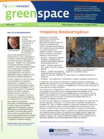 Υπηρεσίες Οικοσυστημάτων - The Regional Environmental Center