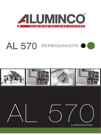 AL 570 - Aluminco