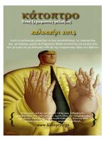Summer 2014.pdf