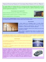 Παραγωγή Ηλεκτρικής Ενέργειας από Ανανεώσιµες Πηγές Ενέργειας