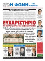 Φύλλο 1391/13.3.2014 - Φωνή Κορινθίας