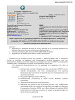 Εγκύκλιος ΕΟΠΥΥ για φάρμακα κλινικών_19.02.2013