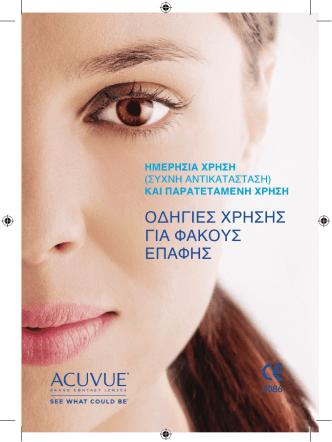 15νθήμερους φακούς επαφής