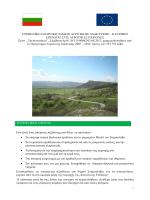 ευρ παϊκο γε ργικο ταμειο αγροτικης αναπτυξης: η ευρ πη επεν υει στις