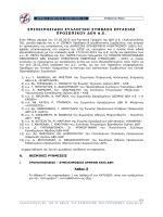ΕΣΣΕ 2015 - σπαρτακος