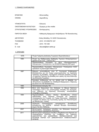 1. ΓΕΝΙΚΕΣ ΠΛΗΡΟΦΟΡΙΕΣ ΕΠΩΝΥΜΟ : Μπουτακίδης ΟΝΟΜΑ