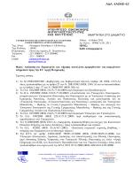 Πλήρες κείμενο Απόφασης - Γενική Γραμματεία Επενδύσεων και