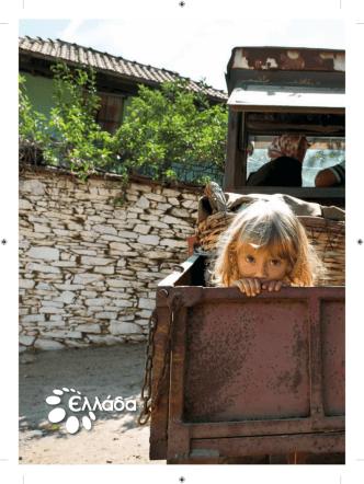 054 PASSPORT - Nikos Exarhopoulos Photography