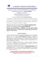 4η Εργασία ΔΕΟ13 2010-2011