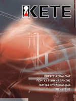 πορτες ασφαλειας - σειρα τιταν security doors - titan series