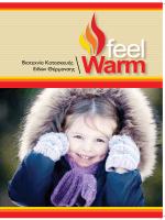 Βιοτεχνία Κατασκευής Ειδών Θέρμανσης