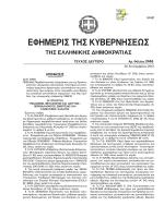 ΦΕΚ Β` 2446/30.9.2013