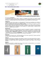 Πάνελ Maico για εσωτερικές και εξωτερικές πόρτες