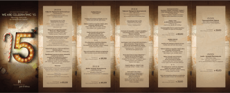 Christmas menu 12x29-1