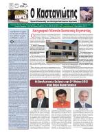 Φύλλο 132, Ιαν-Φεβ-Μάρ 2012