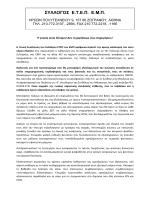 Ψήφισμα Συλλόγου ΕΤΕΠ ΕΜΠ για το νέο νομοσχέδιο