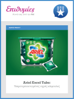 Ariel Excel Tabs: - Πρεσβευτές Επιθυμιών
