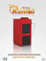 Λέβητες Στερεών Kαυσίμων Kombi
