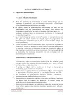MANUAL ΛΕΒΗΤΑ ΠΕΛΛΕΤ BIOMAX 1. Σηµαντικές