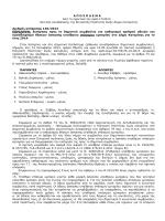 Εισήγηση προς το δημοτικό συμβούλιο για καθορισμό αριθμού