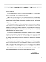 ΧΑΙΡΕΤΙΣΜΟΣ ΠΡΟΕδΡΟυ 10ου ΠΣΚΧ - Ελληνική Εταιρία Κλινικής