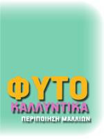 KΑΛΛΥΝΤΙΚΑ - ProvataProducts