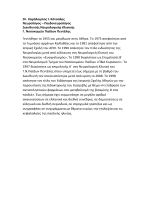 Dr. Χαράλαμπος Ι. Κότσαλης Νευρολόγος – Παιδονευρολόγος