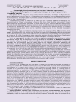 eggonopoulos anagnostakis.pdf