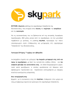 SKYPARK, ιδιωτικό parking στο αεροδρόμιο Μακεδονία της