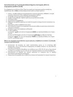 Δικαιολογητικά για τη χορήγηση Ειδικού Σήματος Λειτουργίας (ΕΣΛ